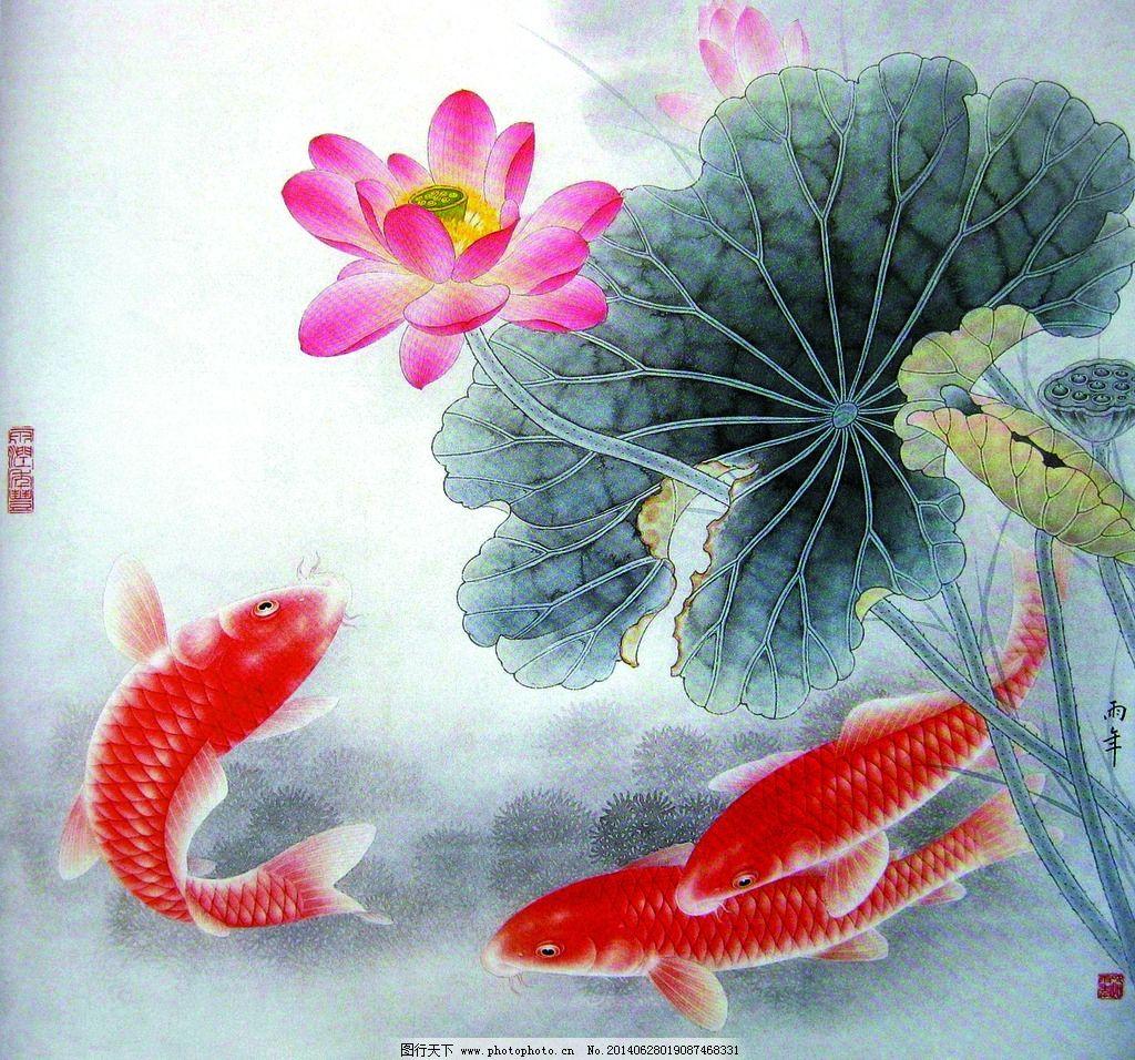 艳映华光翩翩红 美术 中国画 工笔画 荷花 红鲤鱼 国画艺术 绘画书法