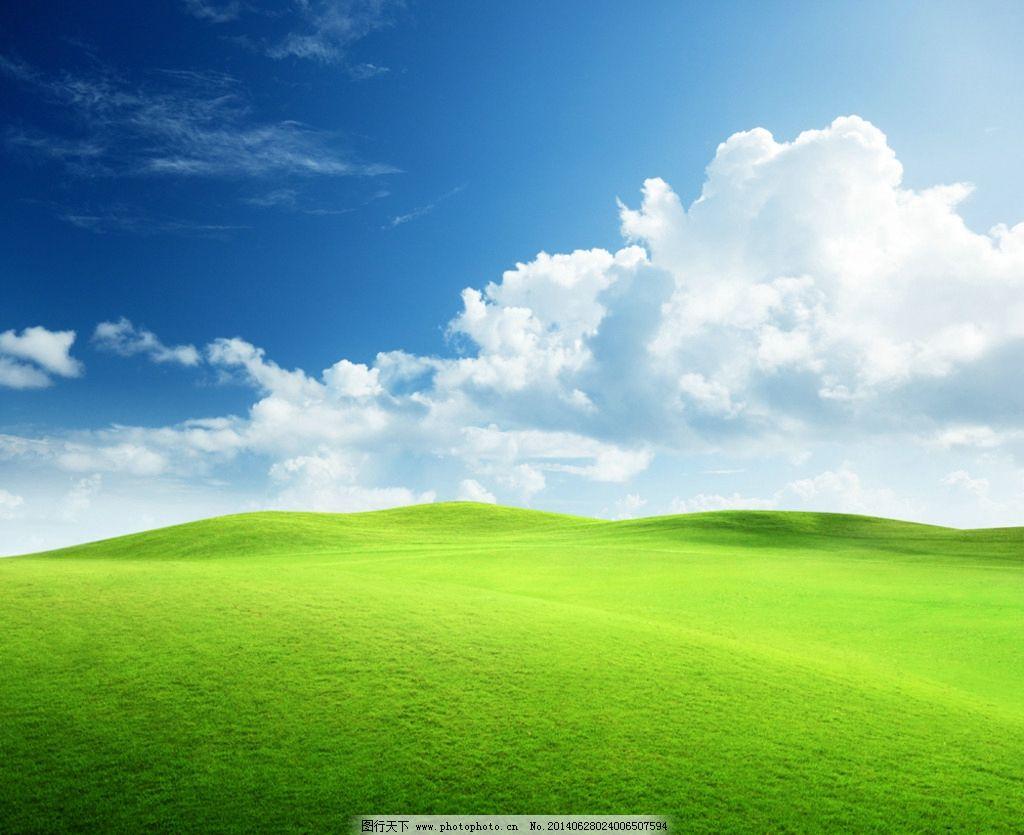 蓝天绿地白云设计图图片