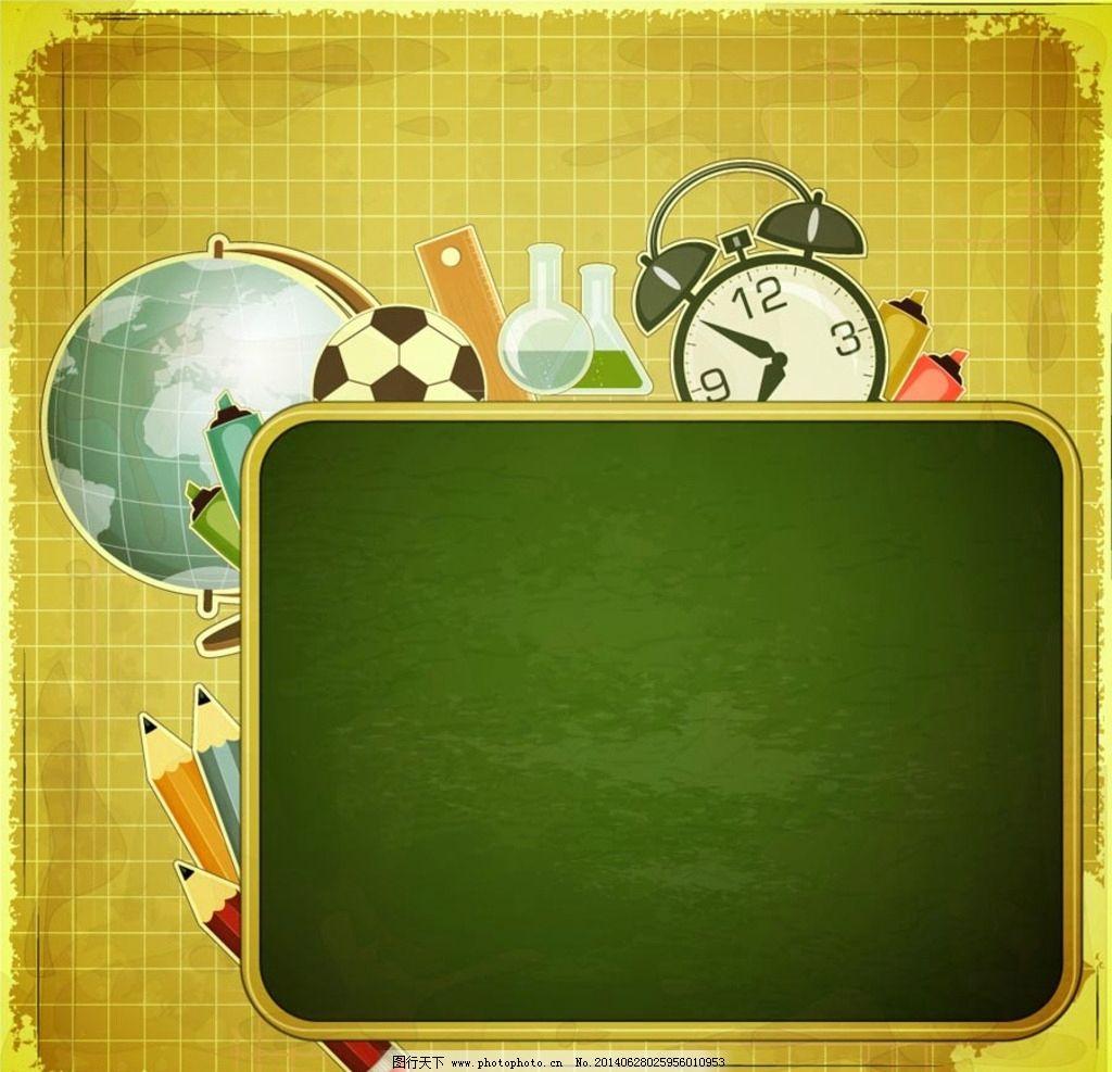 返校 开学 黑板图片