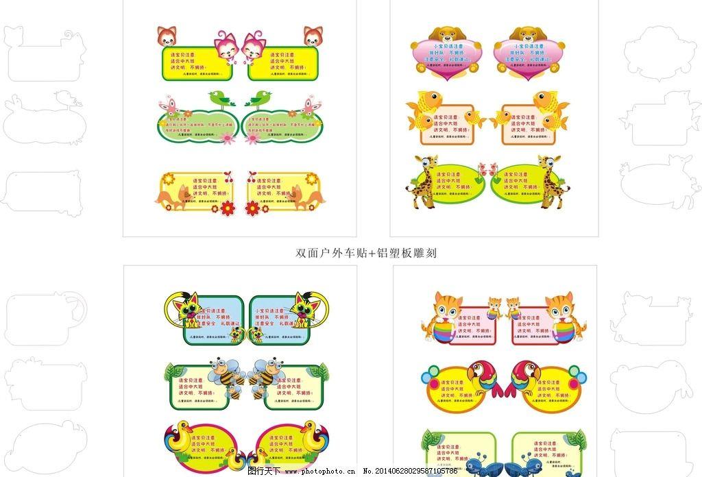 幼儿园提示牌 安全 提示 文明用语 中国梦 校园 广告设计 设计 cdr