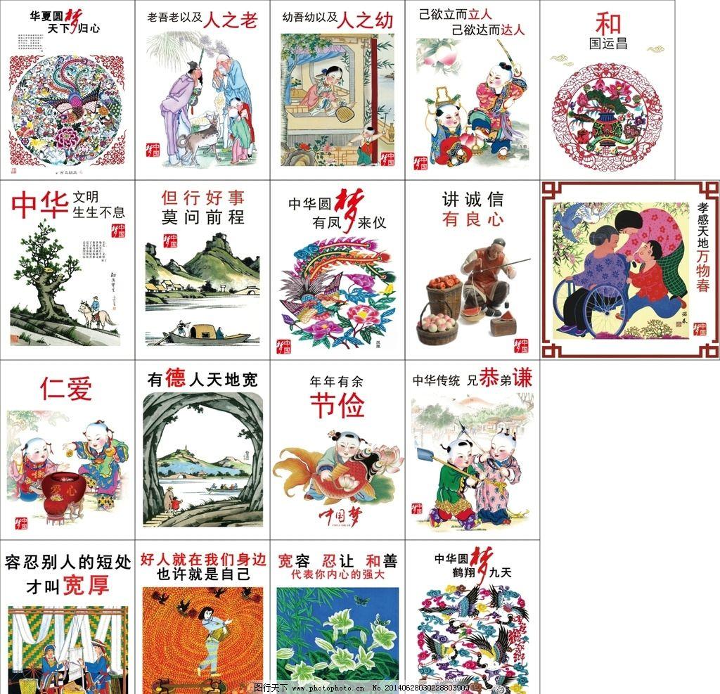 中国梦 传统文化 国学 经典 展板 展板模板 广告设计 设计 cdr
