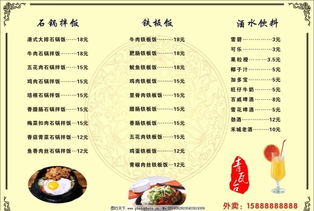 咖啡菜谱菜单 菜谱菜单封面 中餐菜谱菜单 酒水 菜谱画册 价目表 餐厅