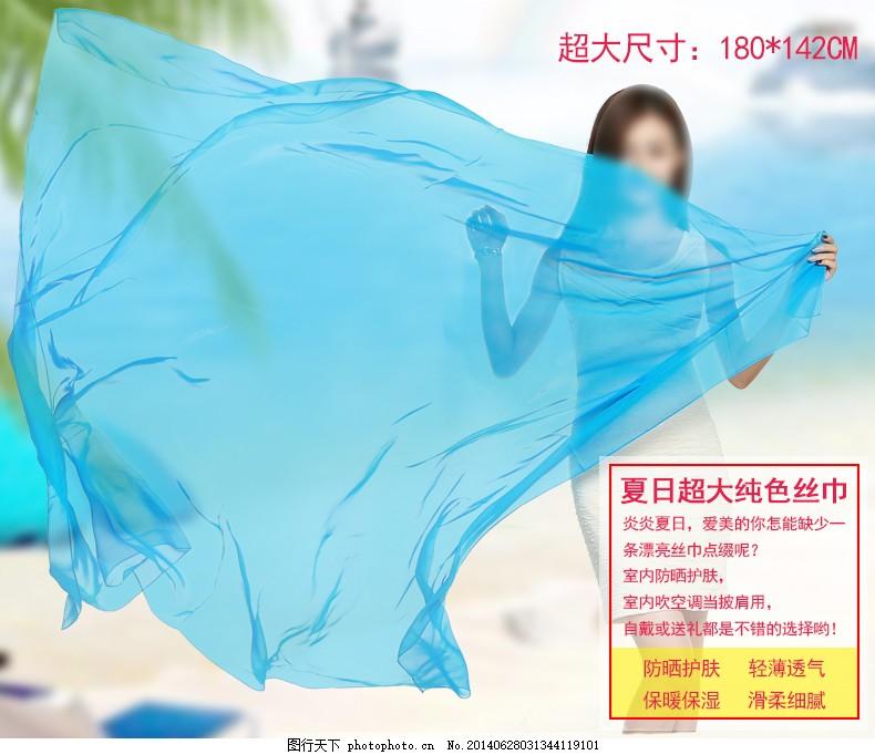 防晒丝巾沙滩巾描述