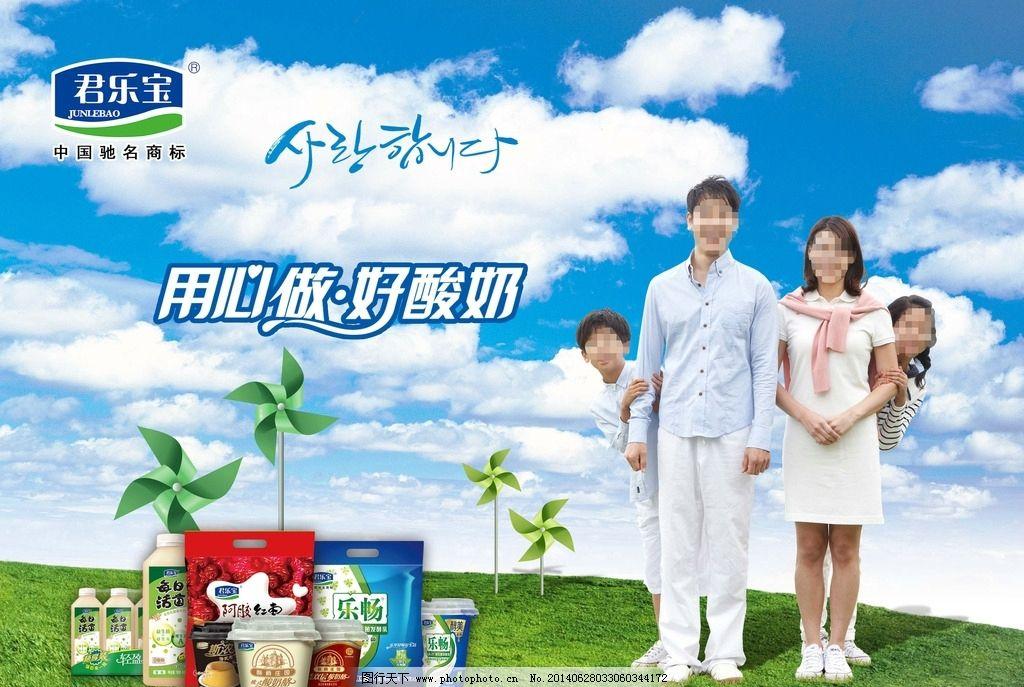酸奶海报图片