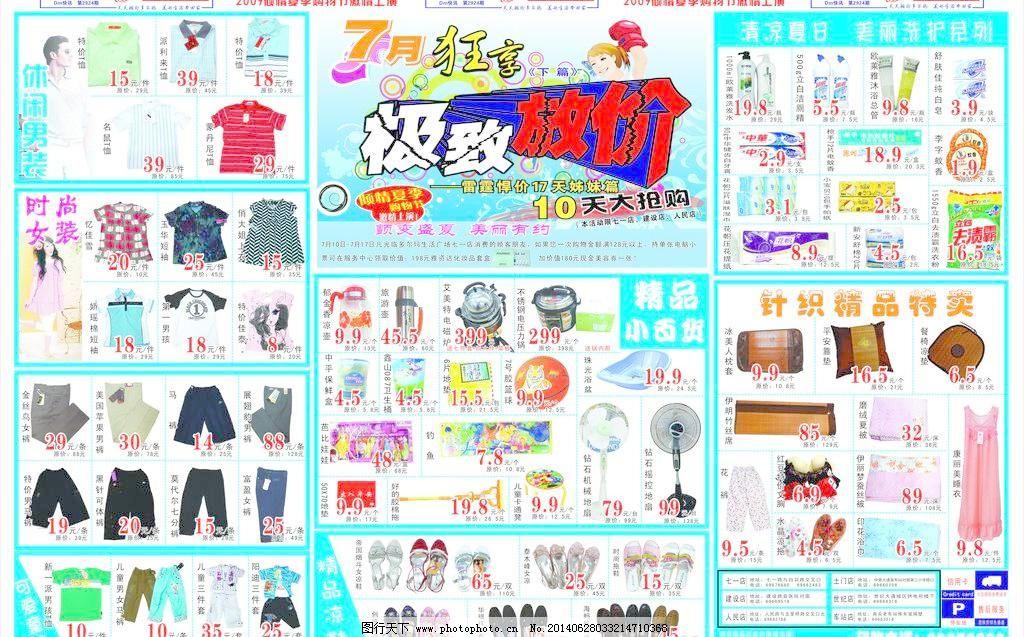 超市7月DM 极致放价 姊妹篇 百货 服装 广告设计 洗化 针织