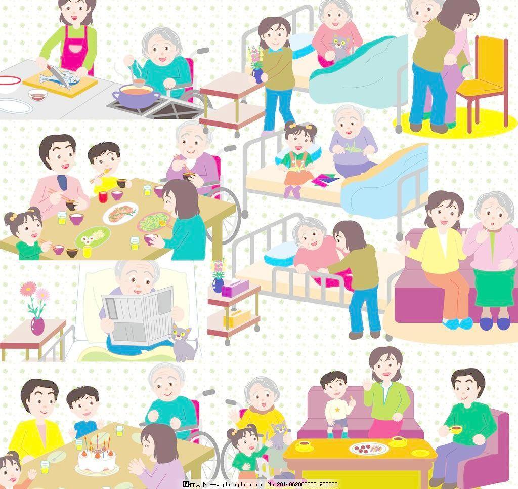 卡通老人插画 护理 活动 家人 家庭 聚餐 人物 生活 运动 劳动图片