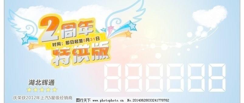 车顶牌2周年 广告设计 荣威 特价车 湖北辉通 特惠月 矢量
