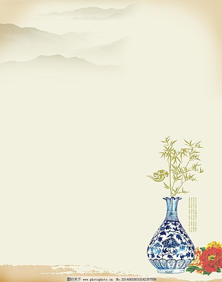 底纹 封面素材 广告设计模板 花 花瓶 画册设计 青花瓷 山 书籍扉页