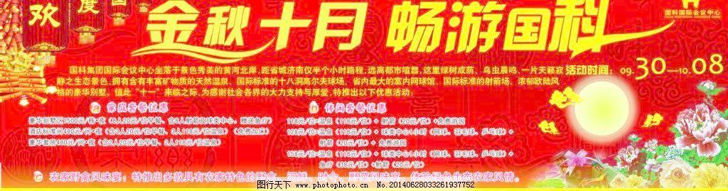 国庆广告 国庆广告免费下载 广告设计模板 国内广告设计 金秋 酒店报广
