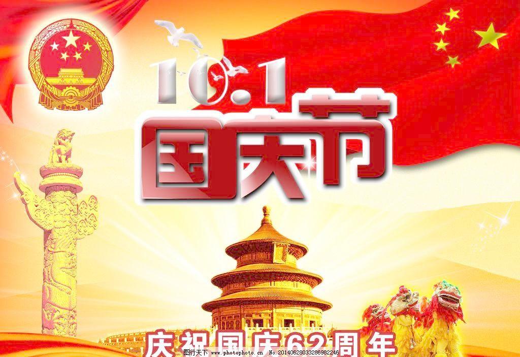 国庆节5年纥�.[P_国庆节
