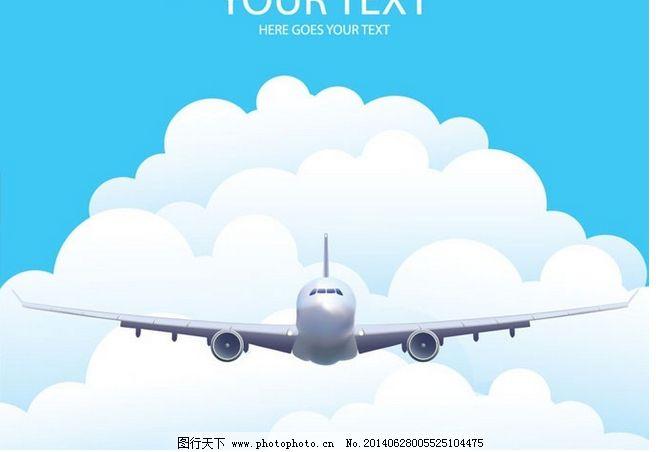 飞机矢量素材免费下载