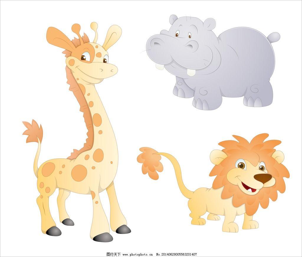 动物矢量狮子长颈鹿和犀牛
