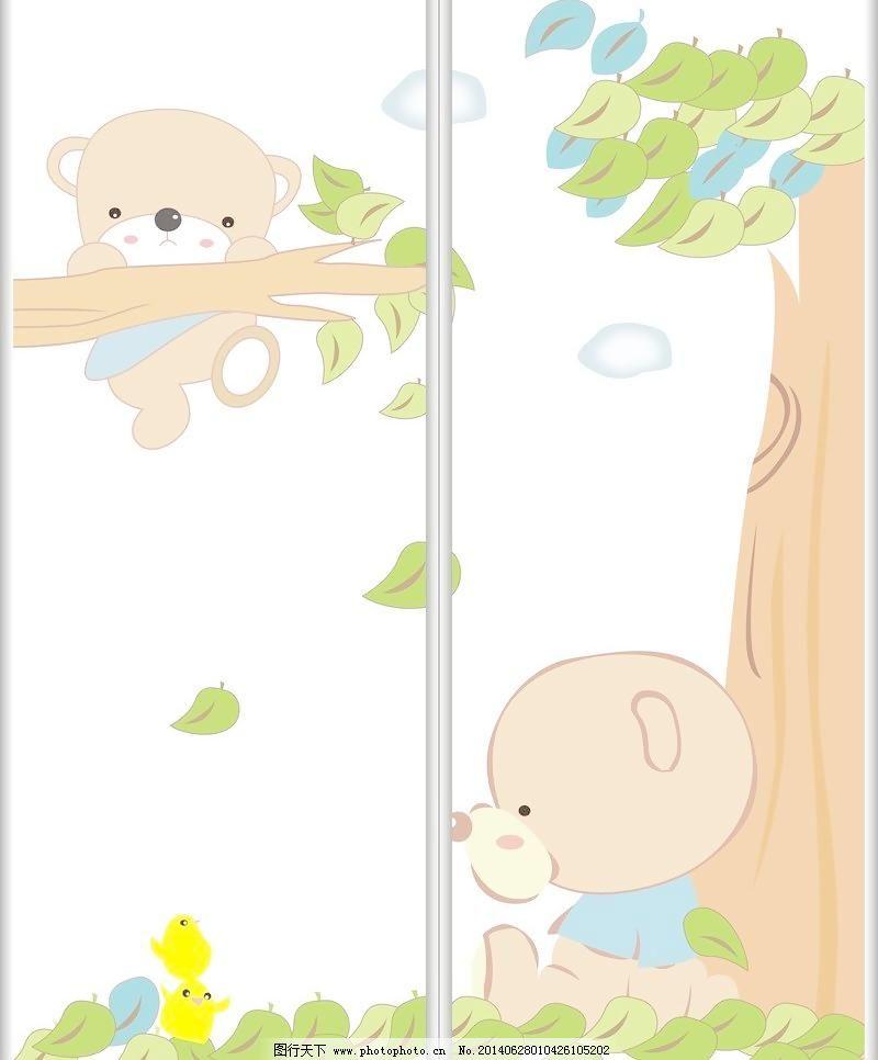 树干 树叶 玩耍 移门图案 移门汇 移门 移门图 卡通 可爱 小熊 熊宝宝图片