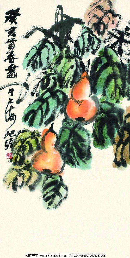 葫芦图 美术 中国画 水墨画 葫芦画 葫芦 国画艺术 绘画书法 文化艺术