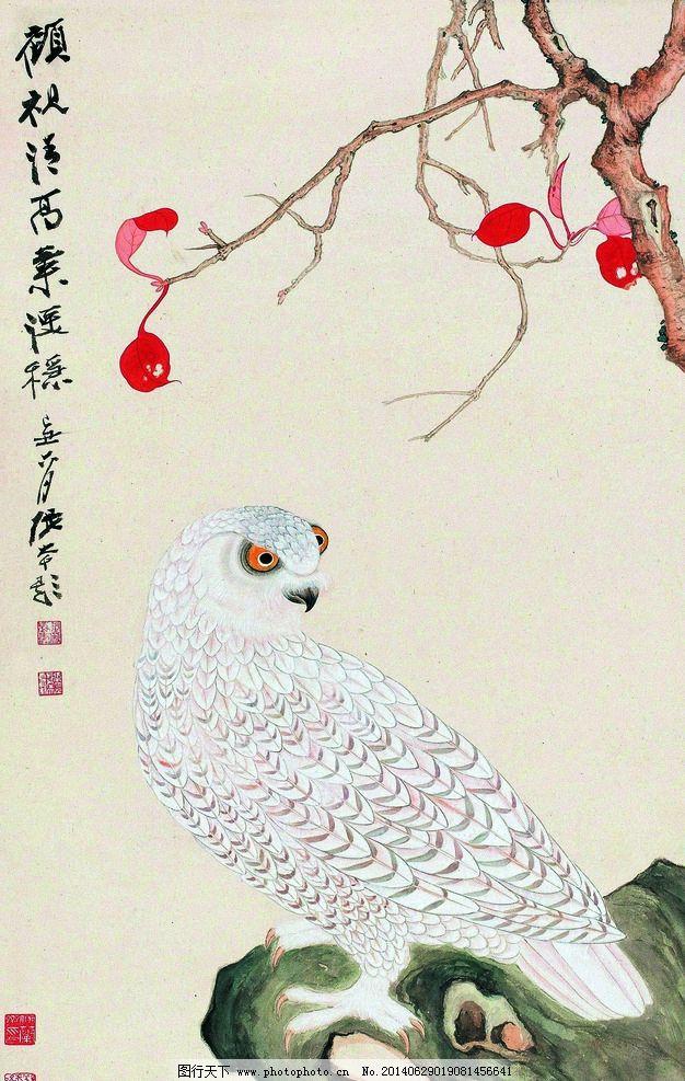 红叶白羽 美术 中国画 工笔画 动物画 猫头鹰 红叶 国画艺术 绘画书法
