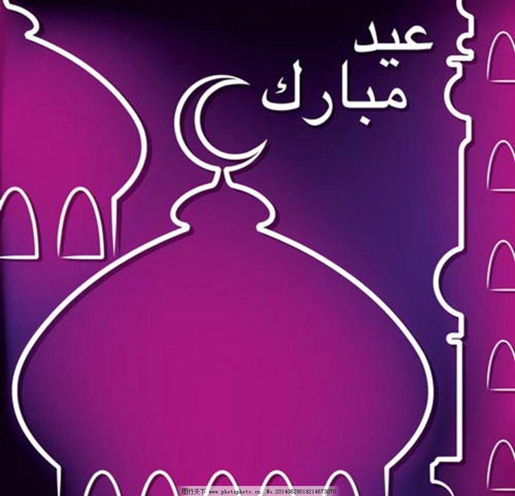 伊斯兰穆斯林文化图片图片