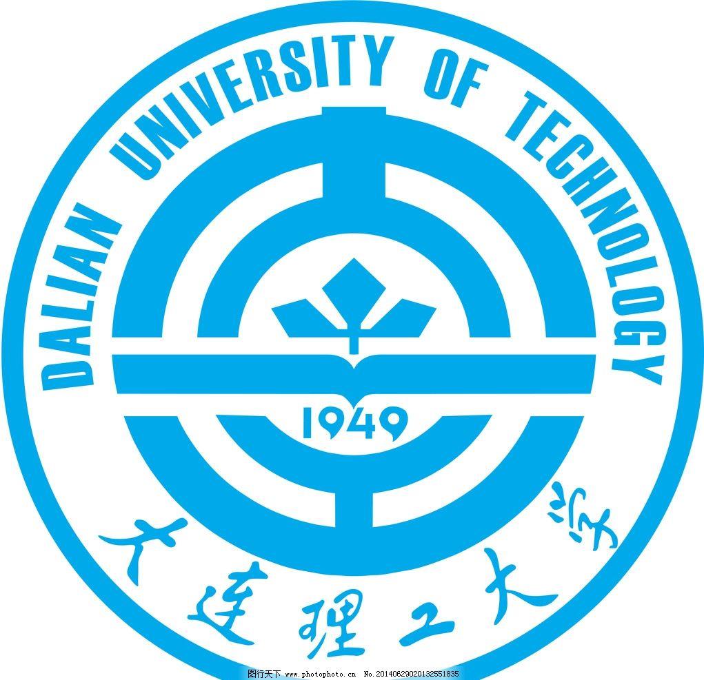 大连理工大学校徽 大连理工大学 校徽 蓝 1949 dut 其他图标 标志图标