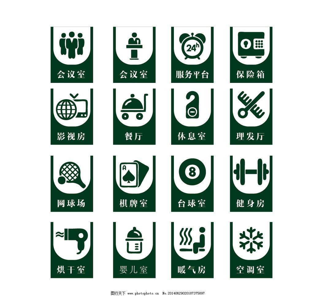 门牌设计 门牌 标示 指示 图标 广告设计 矢量 设计素材 其他图标