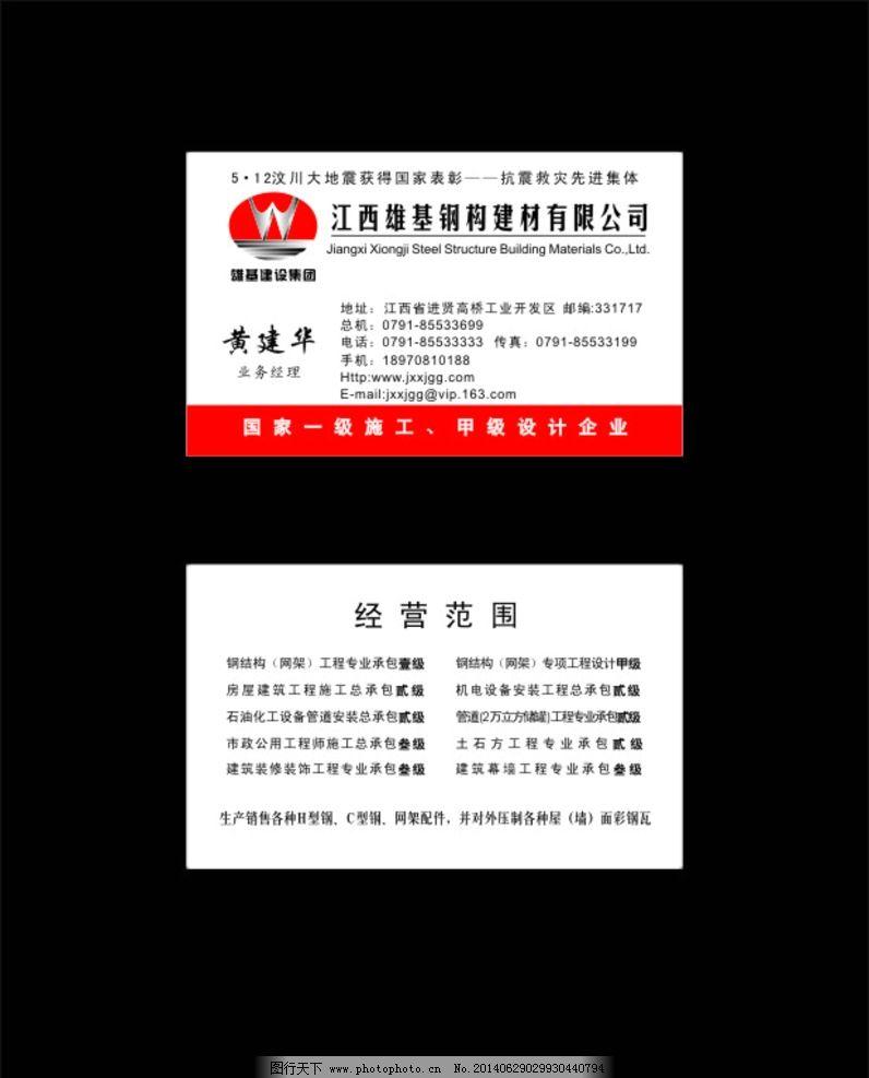 江西雄基钢结构公司名 江西 雄基 钢结构 公司 名片      标志 vi