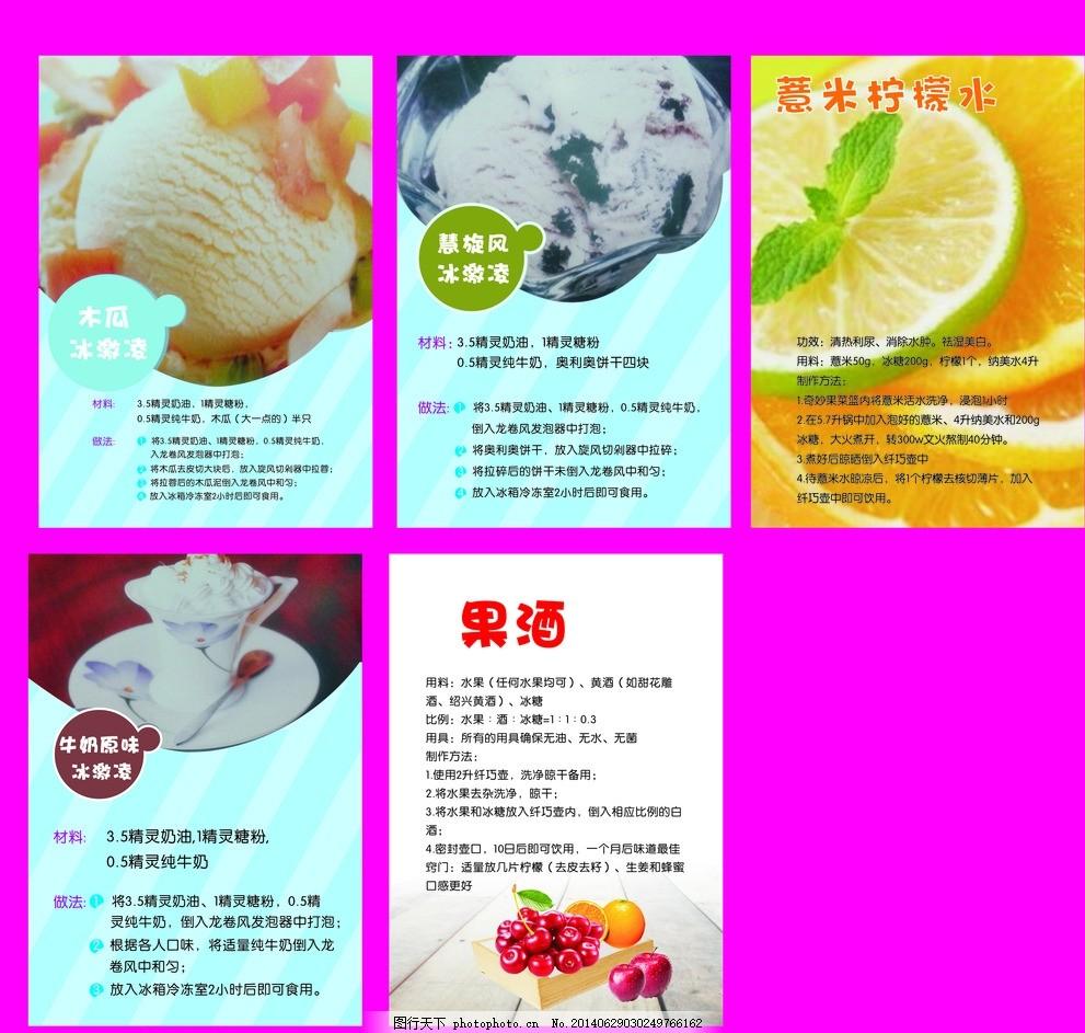 桌牌 食品 蛋糕 展板 特百惠 水果 展板模板 广告设计 设计 cdr