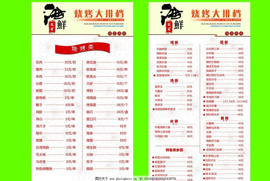 菜单 农家 海鲜 烧烤 大排档 双面 菜单菜谱 广告设计 设计 300dpi