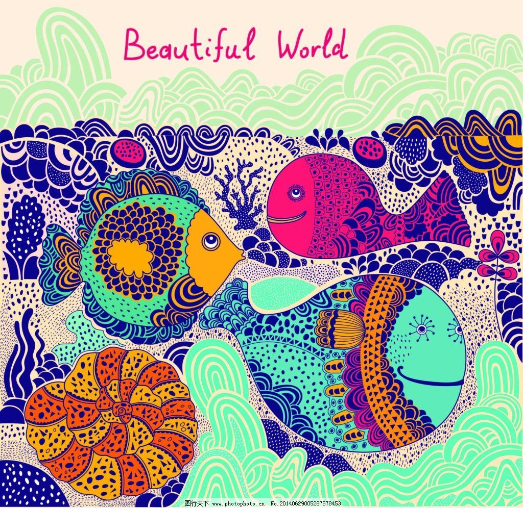 创意海底世界