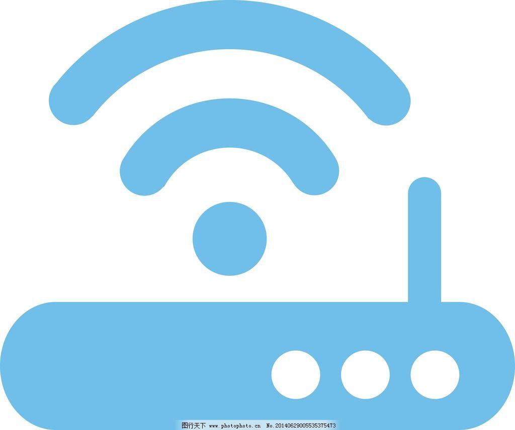 wifi路由器简单图标免费下载 wifi路由器简单图标 矢量图 其他矢量图