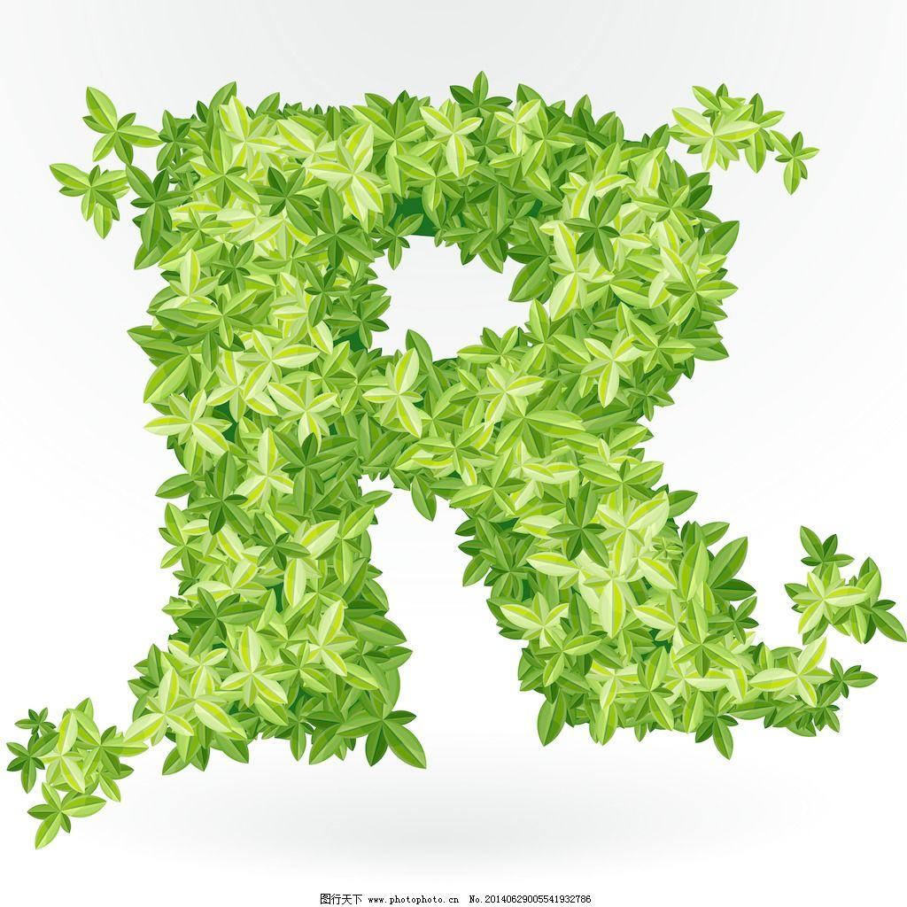 绿色的叶子 700hpa矢量字母图片