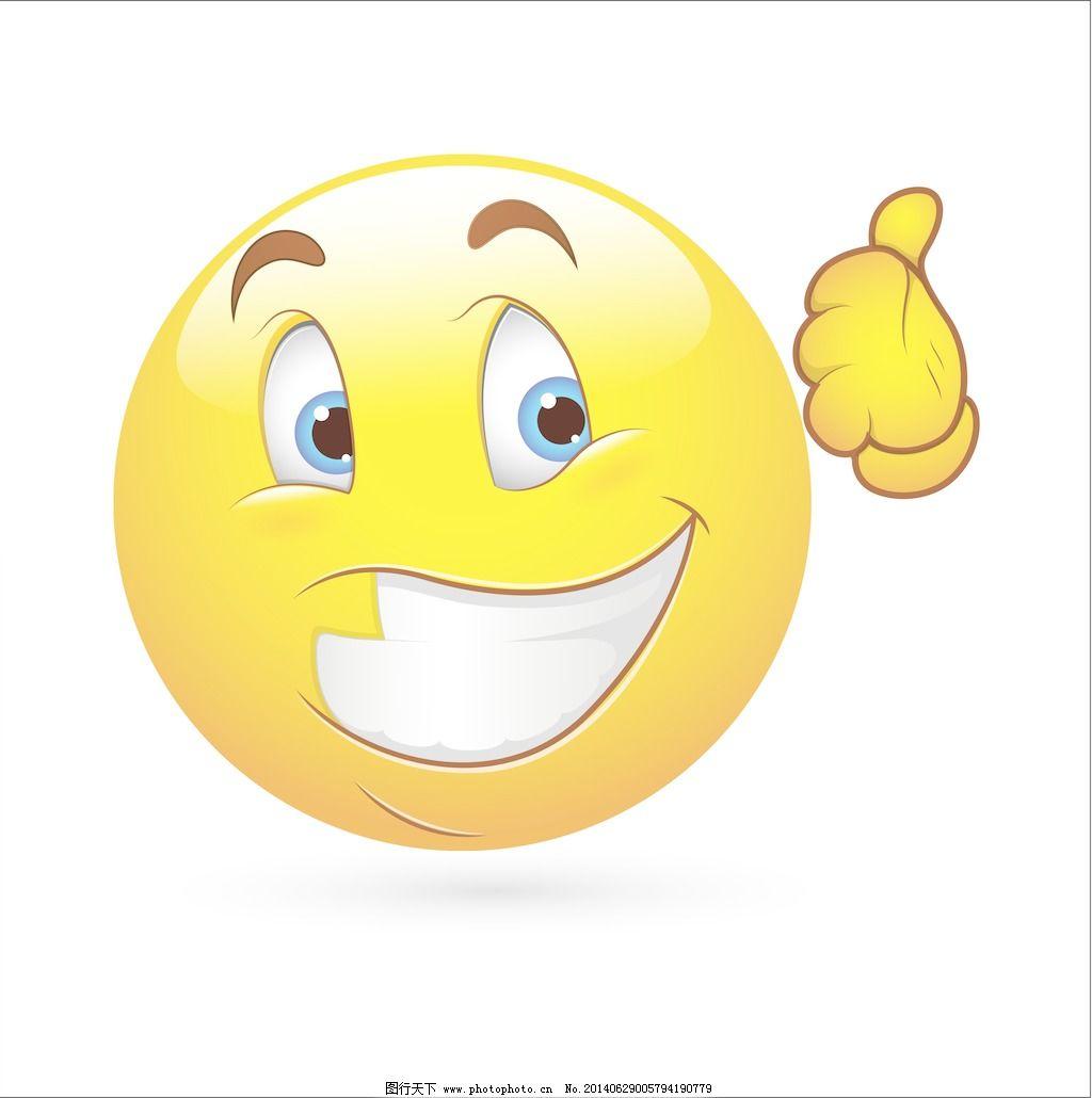 微笑矢量面表情-a矢量的矢量,微笑宝宝面符号快动态符号包生气表情图片