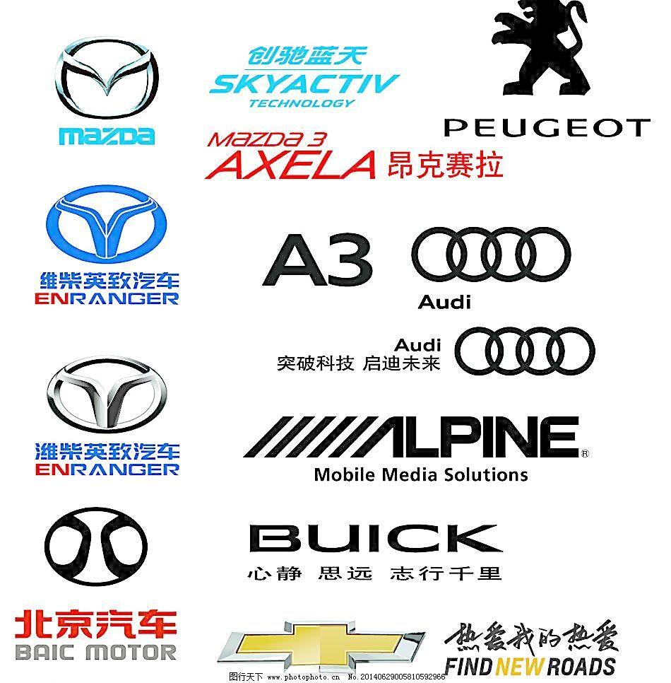 车 矢量logo 车免费下载 奥迪 标识标志图标 别克 马自达图片