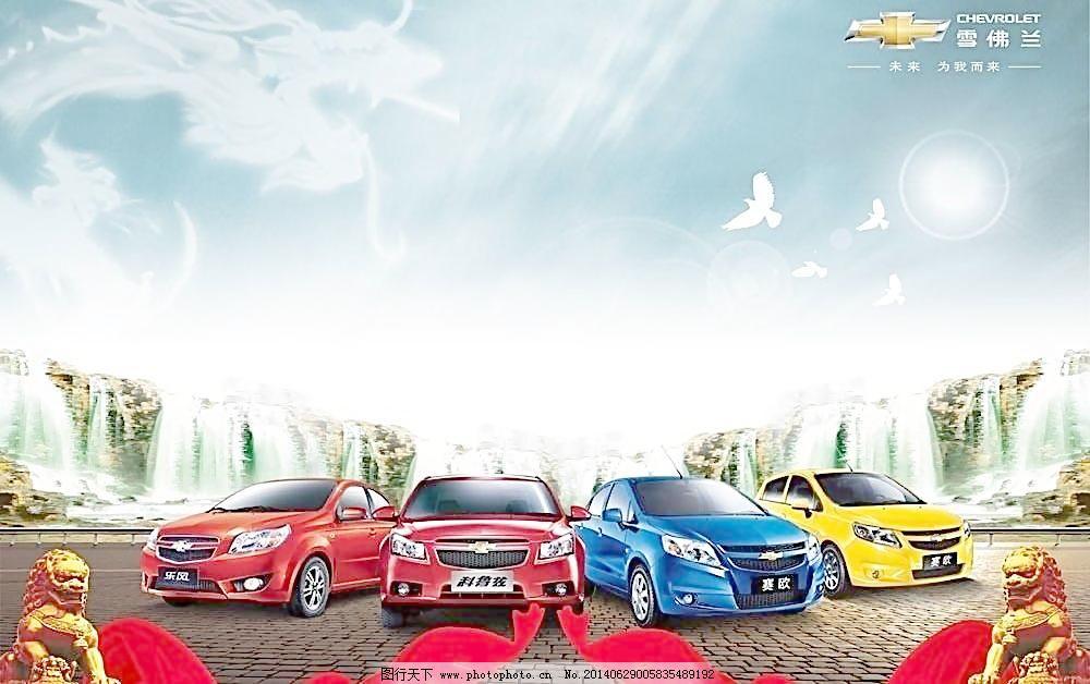 背景 彩带 飞龙 广告设计模板 海报设计 豪华 豪华轿车 金狮 雪佛兰