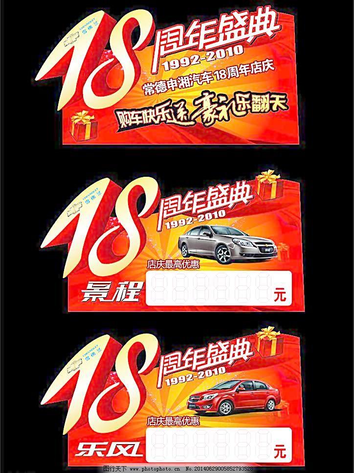 大气 广告设计 红色背景 飘带 其他设计 雪佛兰标志