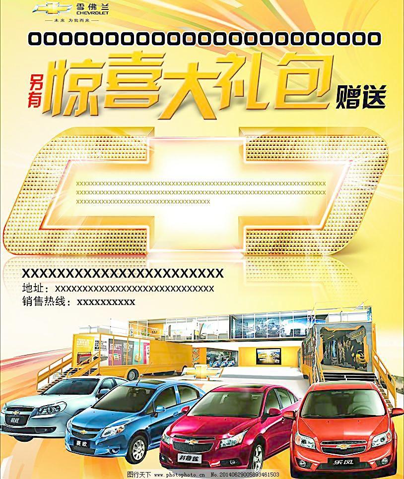 视觉冲击 炫丽 雪佛兰汽车海报 雪佛兰      雪佛兰广告 雪佛兰标志