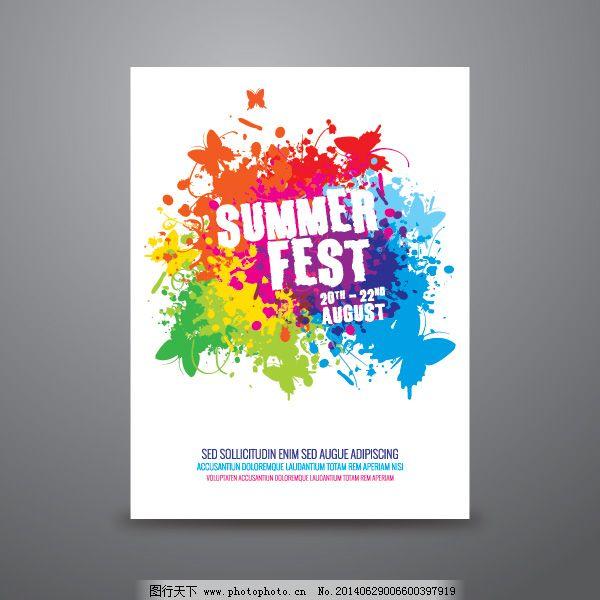 夏日狂欢手绘宣传海报矢量素材