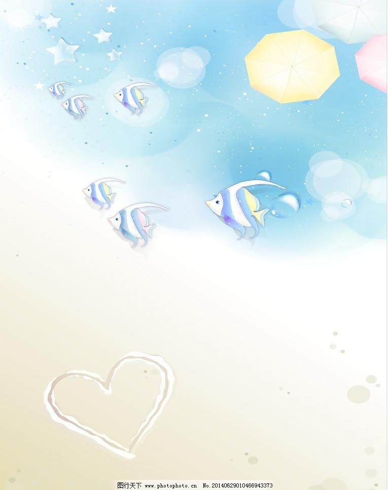 大海 底纹边框 海边 海星 卡通 可爱 气泡 伞 夏日沙滩 伞 大海 鱼 心