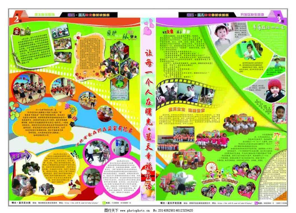设计图库 展板展架 学校展板展架  幼儿园彩色画报免费下载 psd 彩虹