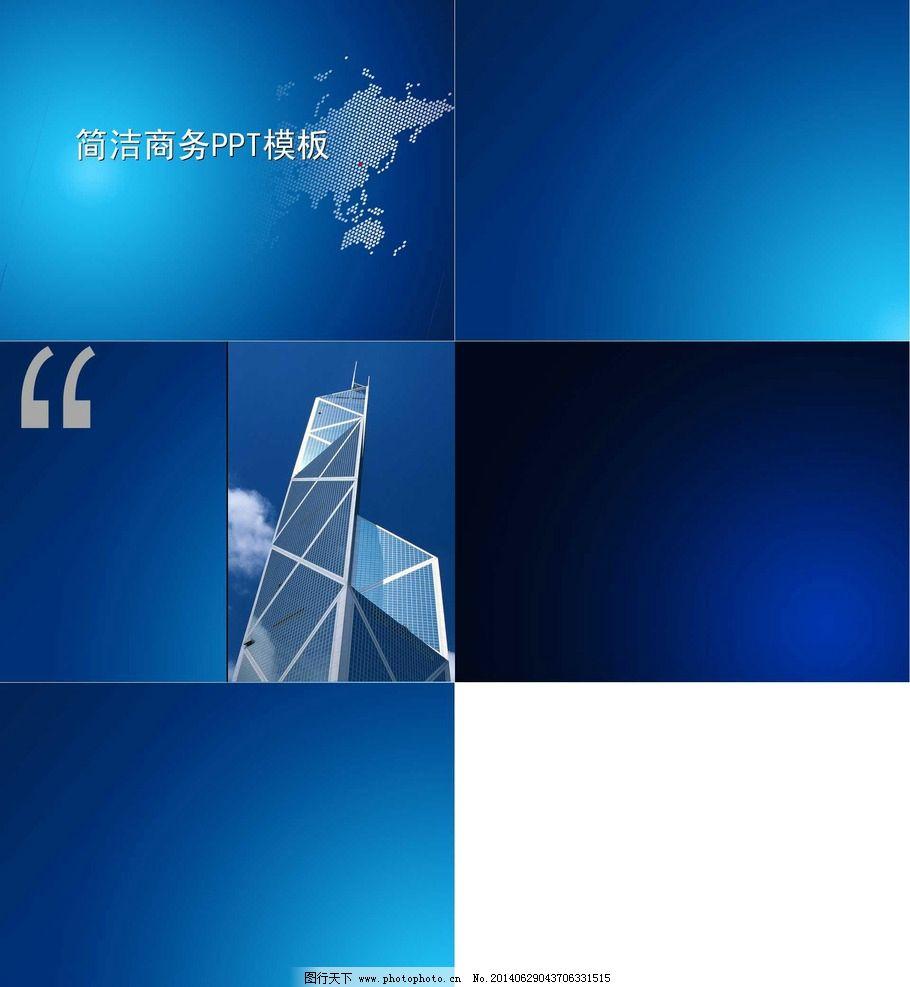 蓝色背景 简洁 建筑 科技 商务 背景 图案 活动 ppt 模板 多媒体