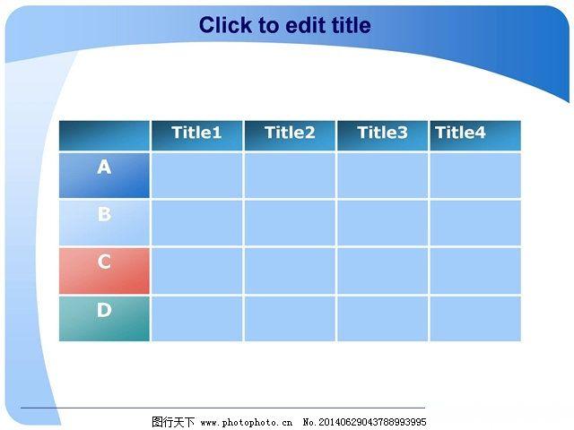 数据表格ppt模板