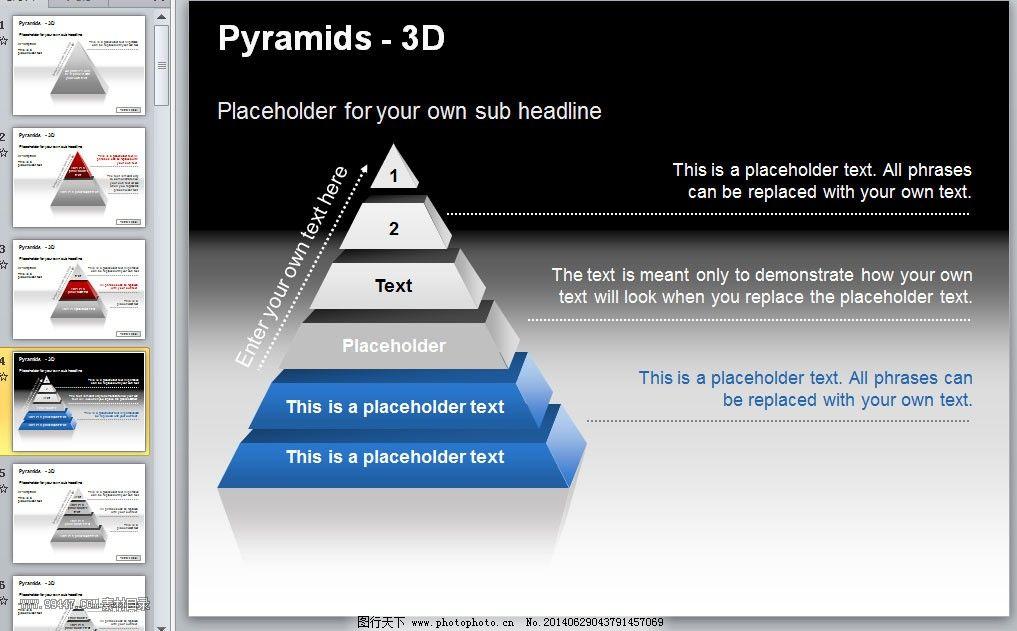 金字塔分析ppt