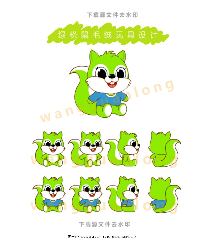 人物  卡通松鼠公仔矢量造型 松鼠 动物 公仔 玩具 四视图 可爱 绿 小图片