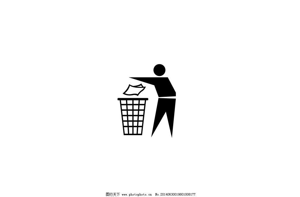 标识 黑色小人 禁止标识 垃圾桶标志 公共标识标志 标志图标 设计 300图片