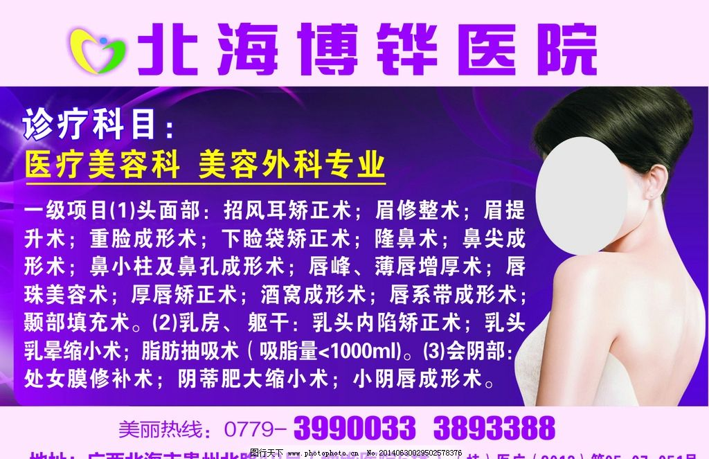 博铧版面广告,医院农村底纹紫色美女美女-图图片中国电梯图片