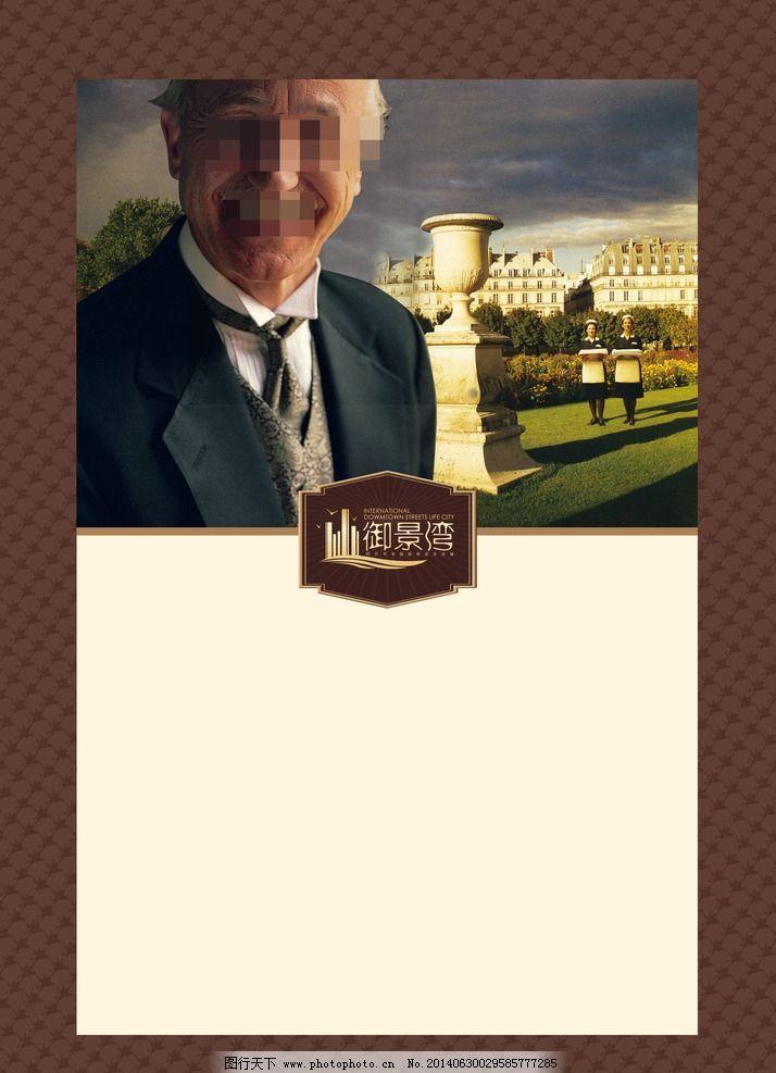 管家物业房地产素材 欧式 大气 尊贵 房地产 皇宫 房地产广告 模特
