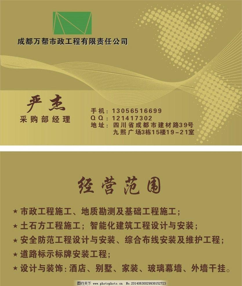 装饰工程名片 施工 装修 市政工程施工 名片卡片 广告设计 矢量图片