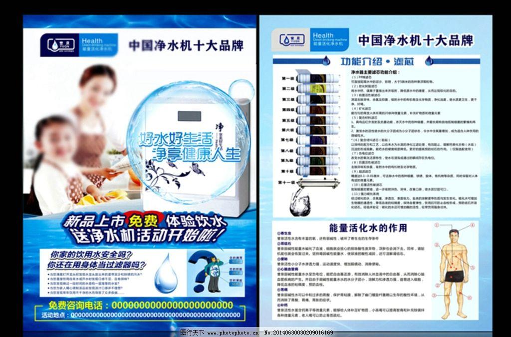 誉泉净水器宣传单图片