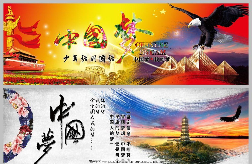 中国公益广告 公益广告 公益海报 名族魂 梦中国 梦想中国 传递正能量