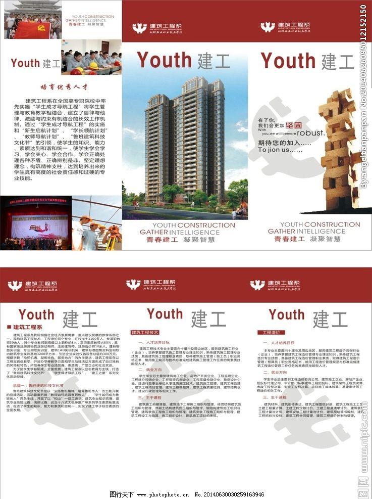 建筑设计宣传单图片_展板模板