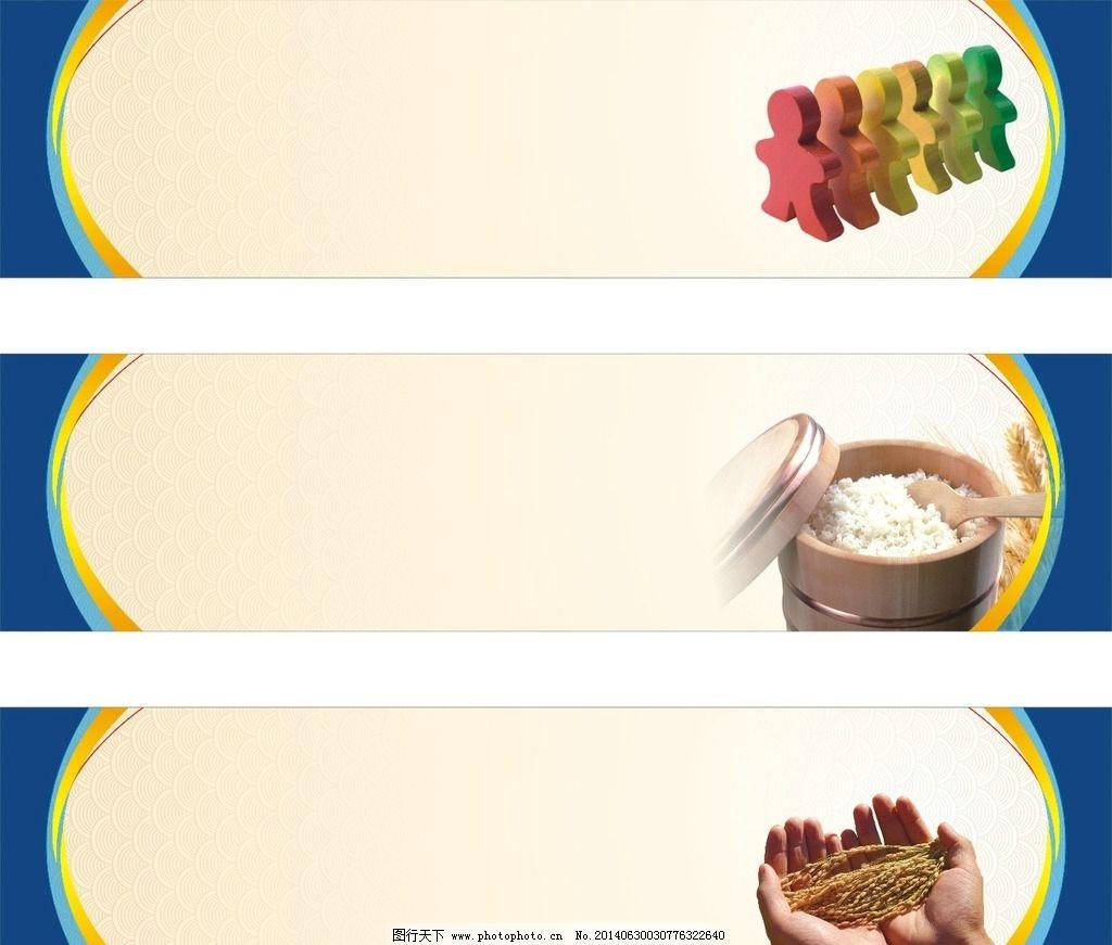 食堂标语 食堂 标语模板 爱惜粮食 食堂文化背景 室内广告设计 广告设