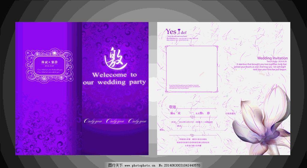 婚礼邀请函 紫色 唯美风格