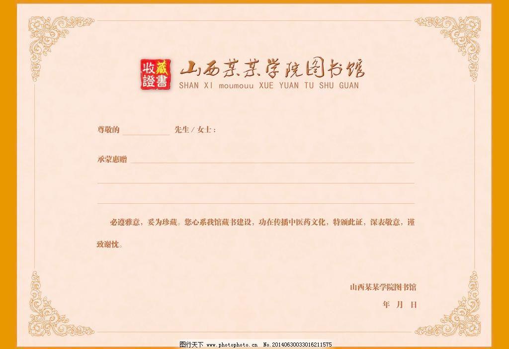 欧式线条 源文件 中国传统纹样 中国风 中国古典边框 收藏证书内页